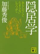 隠居学 おもしろくてたまらないヒマつぶし(講談社文庫)