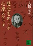 慈悲をめぐる心象スケッチ(講談社文庫)