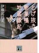とげ抜き 新巣鴨地蔵縁起(講談社文庫)