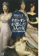 ナポレオンが選んだ3人の女(講談社+α文庫)