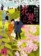 【期間限定価格】花競べ 向嶋なずな屋繁盛記(講談社文庫)