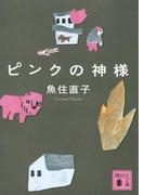 【期間限定価格】ピンクの神様(講談社文庫)