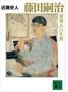 藤田嗣治「異邦人」の生涯(講談社文庫)
