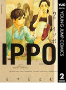 IPPO 2(ヤングジャンプコミックスDIGITAL)