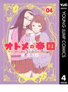 オトメの帝国 4(ヤングジャンプコミックスDIGITAL)