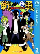 戦勇。 2(ジャンプコミックスDIGITAL)