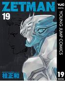 ZETMAN 19(ヤングジャンプコミックスDIGITAL)