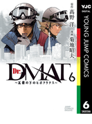 Dr.DMAT~瓦礫の下のヒポクラテス~ 6(ヤングジャンプコミックスDIGITAL)