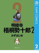 明稜帝梧桐勢十郎 2(ジャンプコミックスDIGITAL)