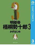明稜帝梧桐勢十郎 3(ジャンプコミックスDIGITAL)