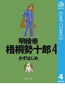 明稜帝梧桐勢十郎 4(ジャンプコミックスDIGITAL)