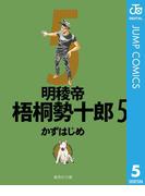明稜帝梧桐勢十郎 5(ジャンプコミックスDIGITAL)