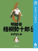 明稜帝梧桐勢十郎 6(ジャンプコミックスDIGITAL)