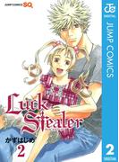 Luck Stealer 2(ジャンプコミックスDIGITAL)