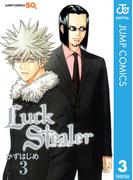 Luck Stealer 3(ジャンプコミックスDIGITAL)