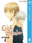 Luck Stealer 4(ジャンプコミックスDIGITAL)