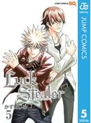 Luck Stealer 5(ジャンプコミックスDIGITAL)