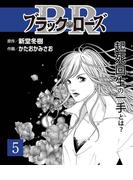 ブラック・ローズ5(週刊女性コミックス)