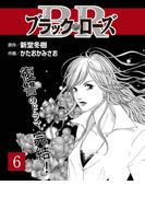 ブラック・ローズ6(週刊女性コミックス)