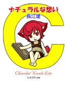 ナチュラルな想い(ショコラLite)