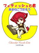 フェティッシュと君(ショコラLite)