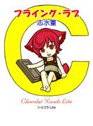フライング・ラブ(ショコラLite)