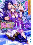 魔導王の征服愛【イラスト付】(ティアラ文庫)