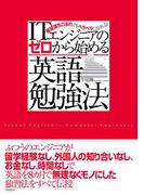 ITエンジニアのゼロから始める英語勉強法(日経BP Next ICT選書)(日経BP Next ICT選書)