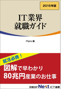 IT業界 就職ガイド 2015年版(日経BP Next ICT選書)(日経BP Next ICT選書)