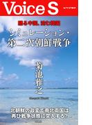 驕る中国、沈む韓国 シミュレーション・第二次朝鮮戦争 【Voice S】(Voice S)