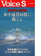 驕る中国、沈む韓国 米中通貨同盟に備えよ 【Voice S】(Voice S)