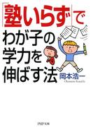 「塾いらず」でわが子の学力を伸ばす法(PHP文庫)