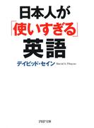 日本人が「使いすぎる」英語(PHP文庫)