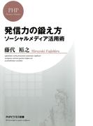 発信力の鍛え方(PHPビジネス新書)