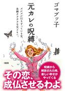 元カレの呪縛(大和出版)(大和出版)