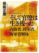そして官僚は生き残った 内務省、陸軍省、海軍省解体―昭和史の大河を往く〈第10集〉