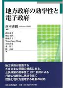 地方政府の効率性と電子政府 (龍谷大学社会科学研究所叢書)