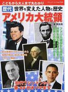 歴代アメリカ大統領 世界を変えた人物と歴史 こどもから大人まで丸わかり (ブティック・ムック)(ブティック・ムック)