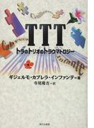 TTT トラのトリオのトラウマトロジー (セルバンテス賞コレクション)
