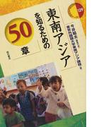 東南アジアを知るための50章 (エリア・スタディーズ)