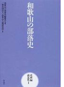 和歌山の部落史 史料編前近代1