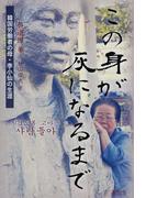 この身が灰になるまで 韓国労働者の母・李小仙の生涯