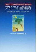 アジアの星物語 東アジア・太平洋地域の星と宇宙の神話・伝説