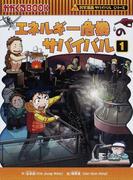 エネルギー危機のサバイバル 1 生き残り作戦 (かがくるBOOK 科学漫画サバイバルシリーズ)