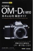 OLYMPUS OM−D E−M10基本&応用撮影ガイド (今すぐ使えるかんたんmini)