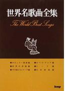 世界名歌曲全集 第33版