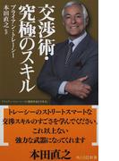 交渉術・究極のスキル ブライアン・トレーシーの「成功するビジネス」 (角川SSC新書)(角川SSC新書)