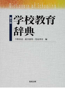 学校教育辞典 第3版