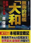 無条約戦艦「大和」 長編戦記シミュレーション・ノベル 1 巨砲!五一センチ砲 (コスミック文庫)(コスミック文庫)