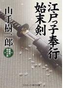 江戸っ子奉行始末剣 超痛快!時代小説